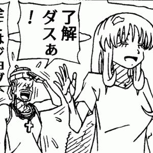 漫どころ劇場No.398『お姉様のために勝たせる』
