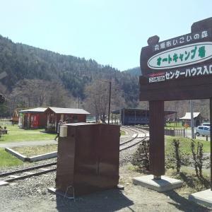 北海道遠軽町 丸瀬布森林公園いこいの森オートキャンプ場
