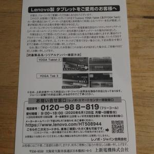 レノボ、YOGA Tablet 2 と YOGA Tab 3 の バッテリ充電 不具合?