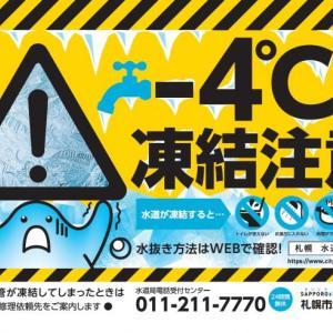 札幌宅監視用ネットワークカメラに不具合(不安定対策)