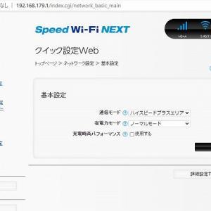 WiMAX モバイルルーター NEC WX04 に格安SIMを入れてみる
