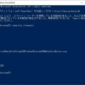 Windows Update 後 スリープにならない! MoUsoCoreWorker.exe とは?