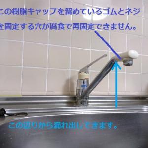 【注意点】キッチンの混合水栓を取り換える:接続口の掃除