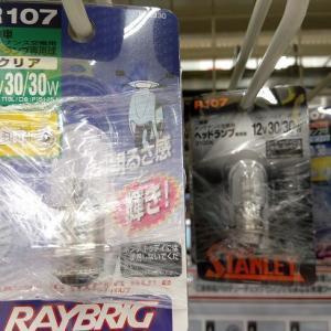 スーパーカブ50 カスタム  ヘッドライト電球・バルブ交換してみた:レイブリッグとスタンレー
