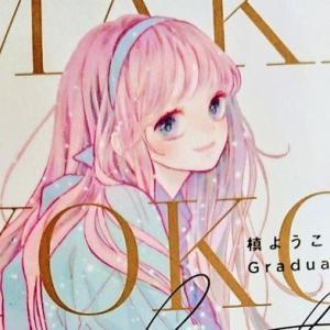 【本当に最初で最後の最高の本】慎ようこイラスト集 Graduationを買って見た感想です