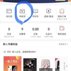 オンラインショッピング京东キャンセル
