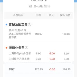 中国のスマホ月額料金は高い?安い?