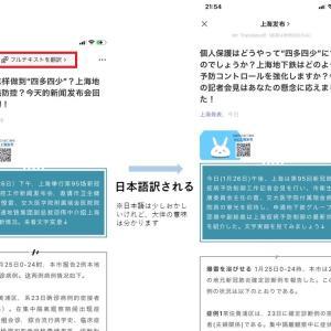 上海の正しい情報をなるべく早く得る