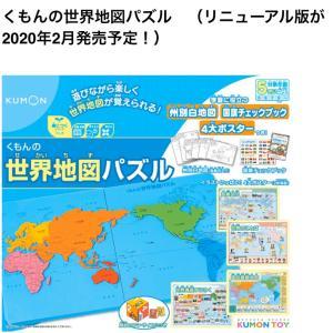 くもんの世界地図パズル(リニューアル版2月発売予定!)
