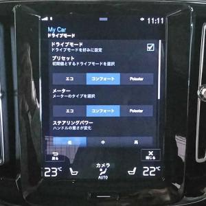 【SENSUS】ボルボXC40のドライブモード(Individual編②)