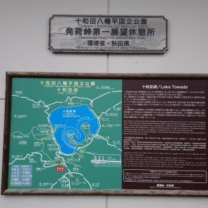 【XC40で行く】福島・宮城・奥入瀬周遊(2020年11月24日~11月27日)その⑳