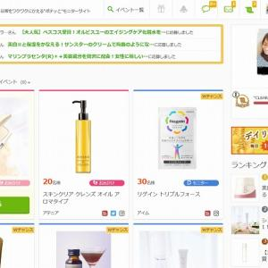 ポチカムの応募の仕方!!!