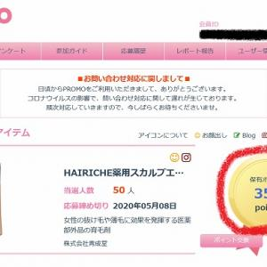 コスメモニターサイト『PROMO(プロモ)』登録後、4か月後の成果!!