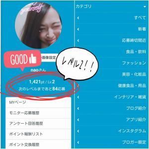 モニターサイト『コエタス』登録後、4か月後の成果!!!