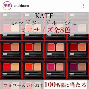 """大人の唇を華やかに彩る、""""KATE"""" レッドヌードルージュ♡"""