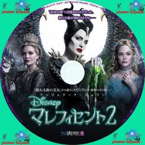マレフィセント2 DVDラベル