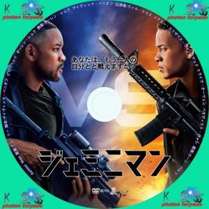 ジェミニマン DVDラベル