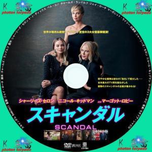 スキャンダル DVDラベル