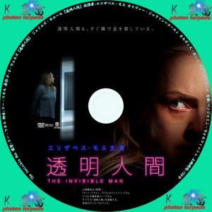 透明人間 (2020年) DVDラベル