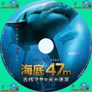 海底47m 古代マヤの死の迷宮 DVDラベル