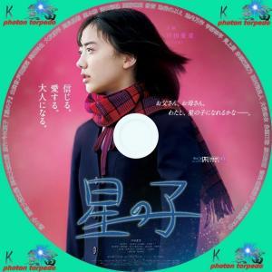 星の子 DVDラベル