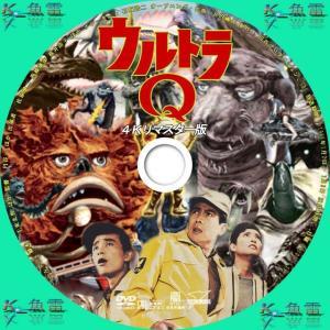 ウルトラQ(4Kリマスター版) DVDラベル