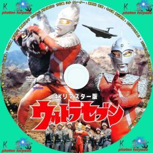 ウルトラセブン(4Kリマスター版)  DVDラベル