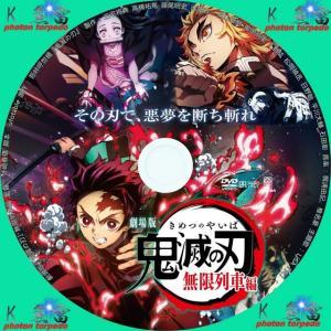劇場版 鬼滅の刃 無限列車編 DVDラベル