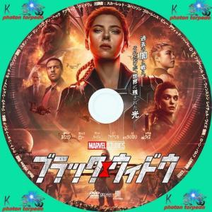 ブラック・ウィドウ DVDラベル