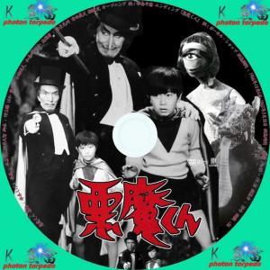 悪魔くん(1966) DVDラベル
