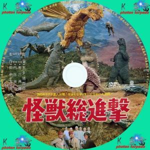 怪獣総進撃 DVDラベル