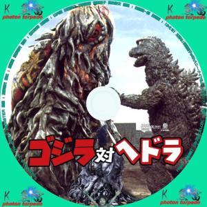 ゴジラ対ヘドラ DVDラベル