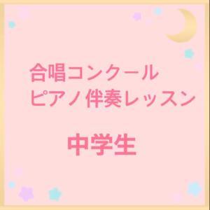 中学3年生☆合唱コンクールおめでとう