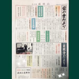 お寺の新聞に載りました☆成田山貞照寺