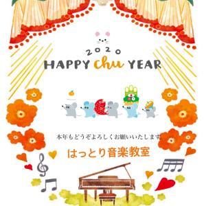 謹賀新年◆2020年