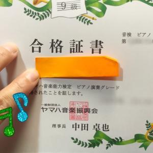 小6生徒さん☆ヤマハピアノ演奏グレード試験合格おめでとう!