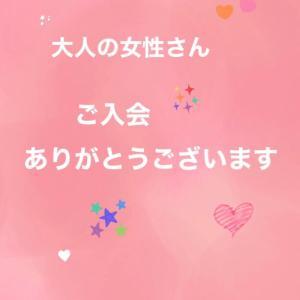 歌のレッスン♡ご入会ありがとうございます!