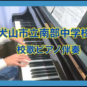 中学校校歌ピアノ伴奏 動画あり