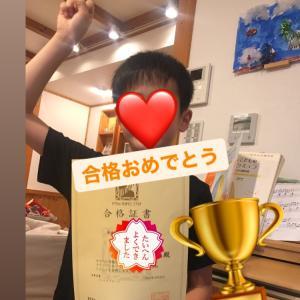 最高な成績で合格おめでとう!ピアノPTNAステップ