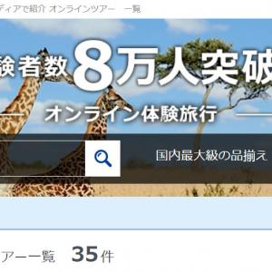 【オンライン旅行】実体験レポート!HISの人気旅行先
