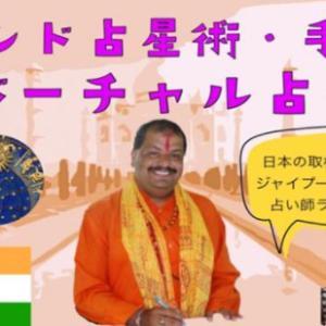 【インド占い】HISのオンライン占い体験と預言書アガスティアの葉