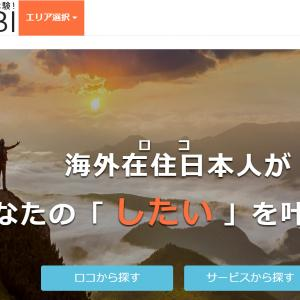 【全員1000円引】オンライン旅行!おすすめベトナム体験談