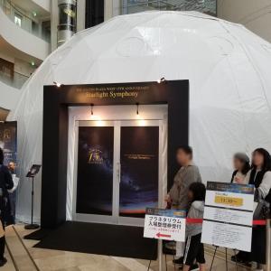 【ネタバレあり】梅田でプラネタリウム体験 ヒルトンプラザ ウエスト15周年記念 スターライト シンフォニーに行ってきた