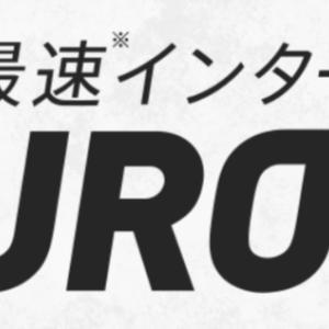 【北海道上陸】世界最速NURO光は本当に速いのか?実際契約た感想、速いわ安いわで快適すぎた話