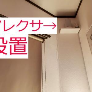 100均DIY スマートスピーカーを壁に設置!棚をつくってカフェ風に音楽をかけてみた