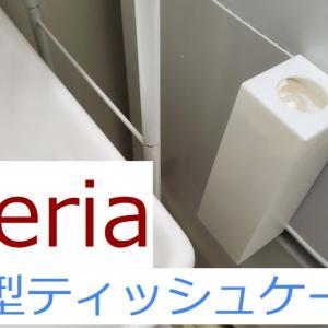 DIY Seriaの縦型ティッシュケースは張り付けろ!ありそうでなかった100均の角縦型ケース
