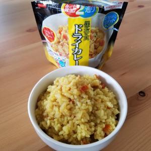 【実食レビュー】カレーの保存食はうまいのか!?食べ方2通り「ドライカレー」【サタケ】