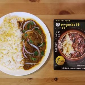 【実食レビュー】この味がレトルトで!?本格派 negombo33「ポークビンダルー」【北都】
