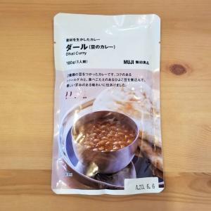 【実食レビュー】レトルトではレア?豆のやさしいあまみがきいたカレー「ダール」【無印良品】