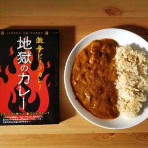 【実食レビュー】コノ辛サニ…耐えるどころかおいしい!激辛ビーフカレー「地獄のカレー」【北都】